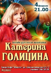 Афиша: Концерт Катерины Голицыной в Санкт-Петербурге!!!
