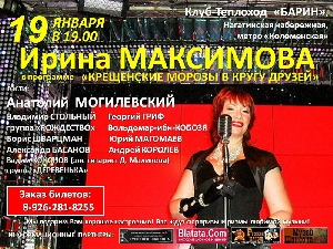 Афиша: Ирина Максимова в программе