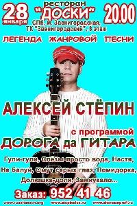 Афиша: Алексей Стёпин с программой