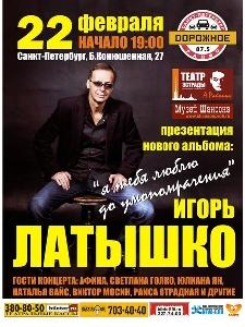 Афиша: Игорь Латышко с презентацией нового альбома