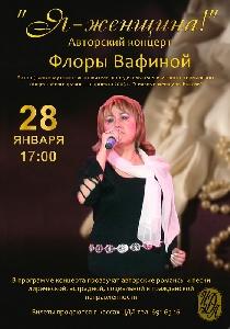Афиша: Авторский концерт Флоры Вафиной