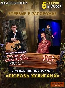 Афиша: Впервые в Запорожье! Александр Закшевский и группа