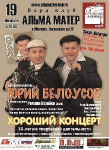 Афиша: Юрий Белоусов с презентацией нового альбома