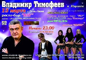 Афиша: концерт Владимира Тимофеева в Израиле