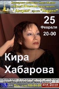 Афиша: Долгожданный и единственный концерт Киры Хабаровой в Санкт-Петербурге!!!