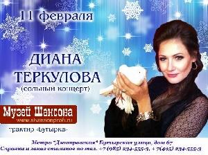 Афиша: Сольный концерт Дианы Теркуловой в трактире
