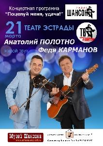 Афиша: Анатолий Полотно и Федя Карманов с концертной программой