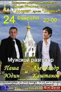 Афиша: Паша Юдин и Александр Каштанов с программой