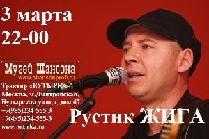 Афиша: Рустик Жига. Концерт в трактире