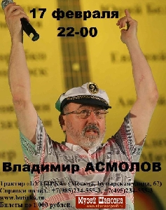 Афиша: Владимир Асмолов. Концерт в трактире
