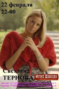 Афиша: Светлана Тернова. Концерт в трактире
