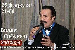 Афиша: Вилли Токарев. Концерт в трактире