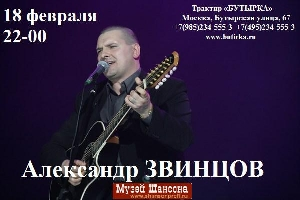 Афиша: Александр Звинцов. Концерт в трактире