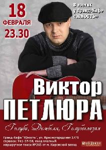 Афиша: Виктор Петлюра. Концерт в гранд-кафе
