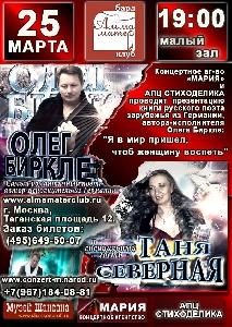 Афиша: Презентация книги Олега Биркле