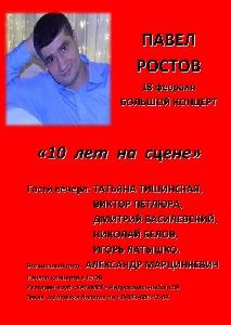 Афиша: Павел Ростов - 10 лет на сцене