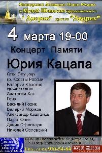Афиша: Концерт памяти Юрия Кацапа
