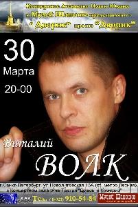Афиша: Долгожданный концерт в Санкт-Петербурге!!! Виталий Волк в