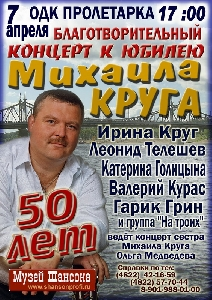 Афиша: Благотворительный концерт к юбилею Михаила Круга