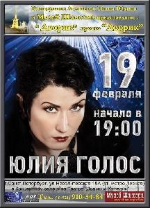 Афиша: Концерт Юлии Голос в