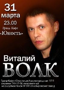 Афиша: Впервые в Санкт-Петербурге с сольным концертом!!! Виталий Волк в гранд-кафе