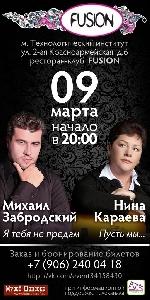 Афиша: Концерт Нины Караевой и Михаила Забродского