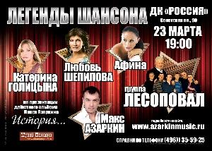 Афиша: Легенды шансона с концертом в г. Серпухове