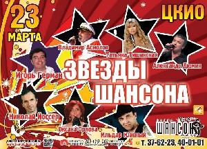 Афиша: Звёзды шансона в Иваново