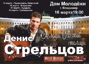 Афиша: Денис Стрельцов с программой