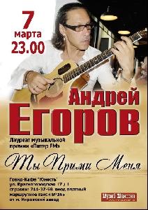 Афиша: Андрей Егоров в гранд-кафе