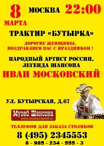 Афиша: Иван Московский поздравит всех женщин с праздником весны в трактире