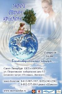 Афиша: Благотворительный концерт