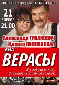 Афиша: Единственный концерт Александра Тихановича и Ядвиги Поплавской (ВИА