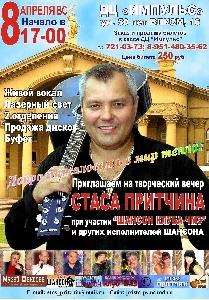 Афиша: Творческий вечер Стаса Притчина в Челябинске