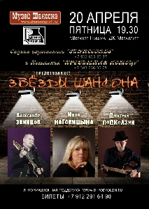 Афиша: Александр Звинцов, Инна Наговицына, Дмитрий Подколзин - концерт в г. Верхняя Пышма