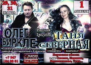 Афиша: Концерты Олега Биркле и Тани Северной в России