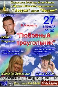 Афиша: Родион Некрасов, Надежда Воеводина и Паша Юдин в мюзикле