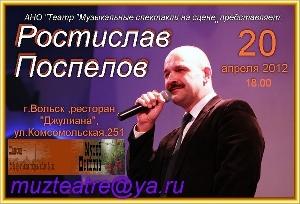 Афиша: концерт Ростислава Поспелова в г. Вольск