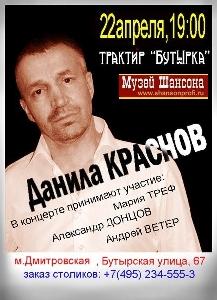 Афиша: Концерт Данилы Краснова в трактире