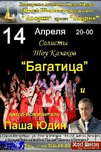 Афиша: Солисты шоу казаков