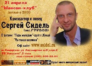 Афиша: Композитор и поэт Сергей Сидель - концерт в шансон-клубе (Москва)