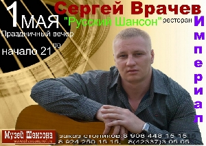 Афиша: Концерт Сергея Врачёва в ресторане