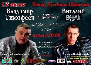 Афиша: Владимир Тимофеев и Виталий Волк - концерт в ДК