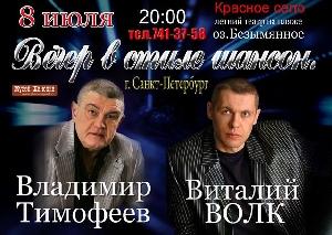 Афиша: Владимир Тимофеев и Виталий Волк - концерт в Санкт-Петербурге