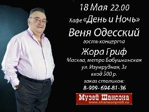 Афиша: Концерт Вени Одесского в Москве
