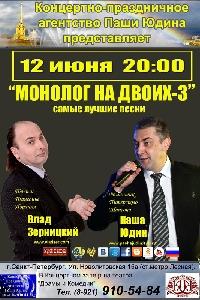 Афиша: Влад Зерницкий и Паша Юдин в программе