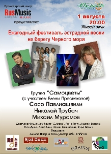 Афиша: Ежегодный фестиваль эстрадной песни на берегу Чёрного моря