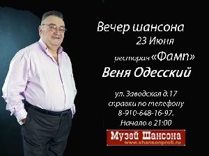 Афиша: Концерт Вени Одесского в г. Калязин Тверская обл.