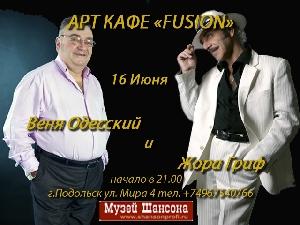 Афиша: Веня Одесский и Жора Гриф - концерт в Подольске (Московская обл.)