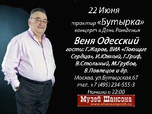 Афиша: Веня Одесский - концерт в трактире